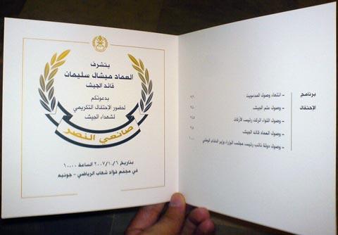 Invitation to the lebanese army ceremony