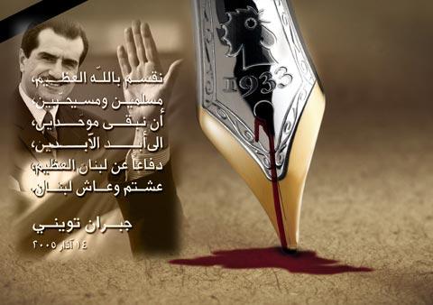 Wallpaper: Gebran Tueni's Oath